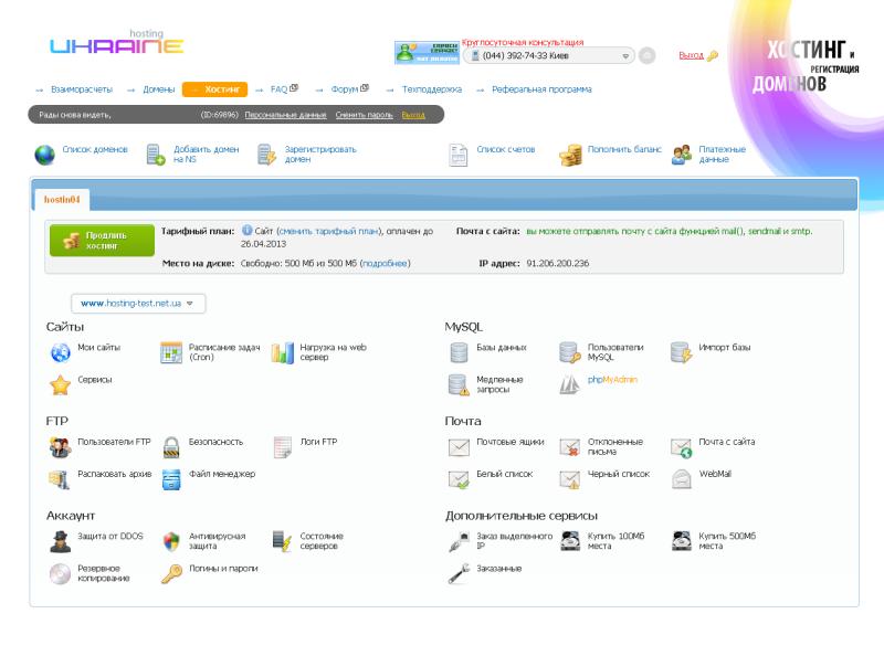 Хостинг сайтов украина 10 грн в месец самый лучший хостинг ventrilo