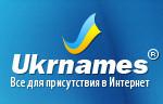 ukrnames 150x96 Сравнение хостингов по цене и параметрам  (Украина, Россия)