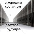 paid_hosting