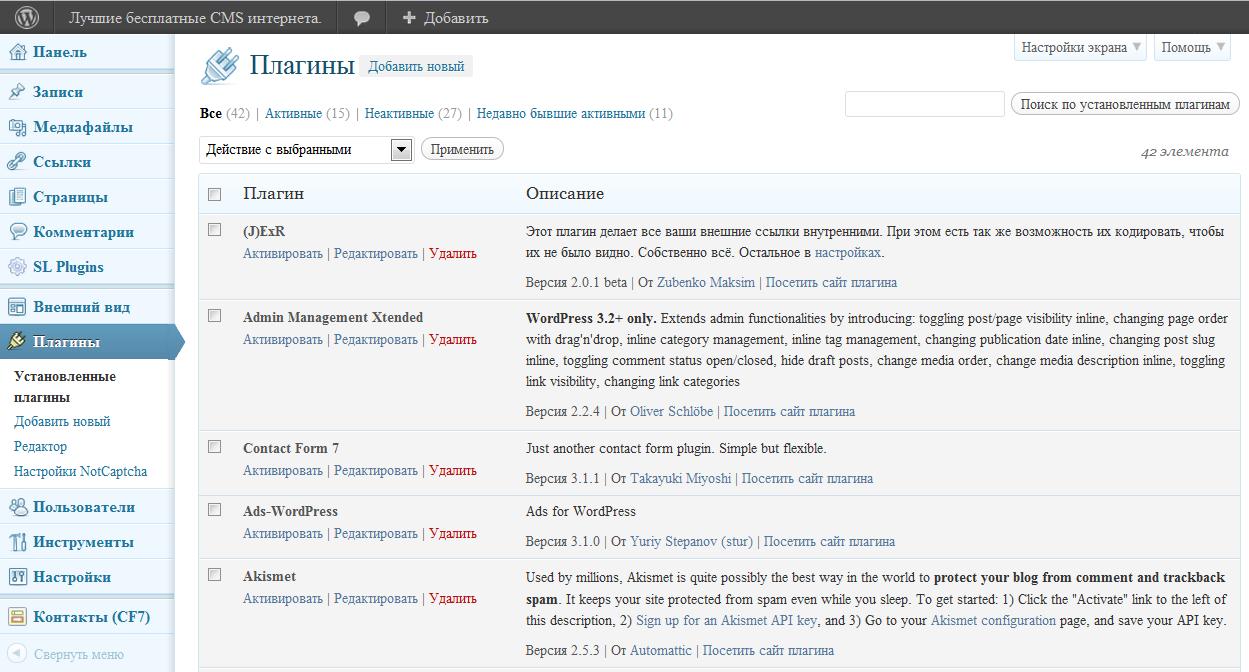 55i54802fa789b9a Wordpress плагины   ТОП 20 полезных функций для сайтов