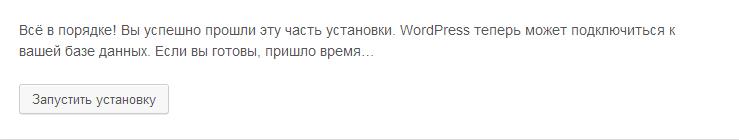 18i54b7a7a488eda Установка WordPress на хостинг