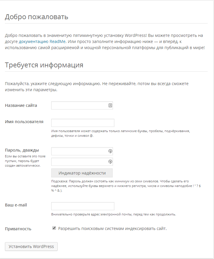 23i54b7a7a48908e Установка WordPress на хостинг