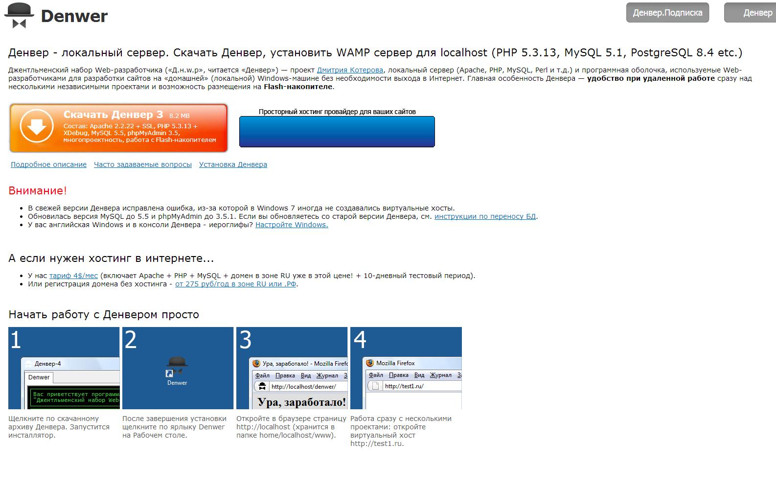 42i54eba9247fbdb Как сделать тестовый сервер?