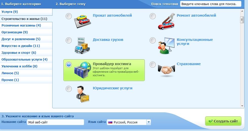 90i552261b4a5eee Бесплатный конструктор сайта   одностраничник или Интернет магазин своими руками