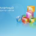 бесплатный конструктор сайтов