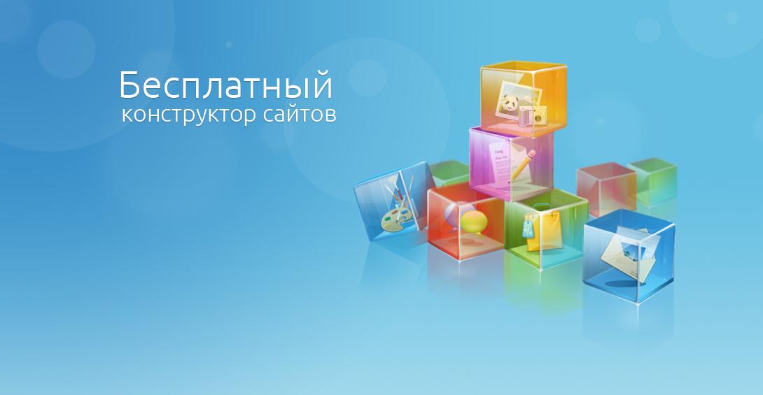 Бесплатный конструктор сайта - одностраничник или Интернет-магазин своими руками