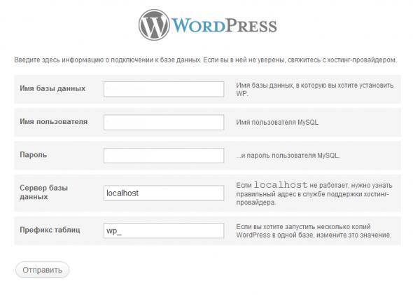 21i55a8d10763d8e Как установить WordPress на хостинге