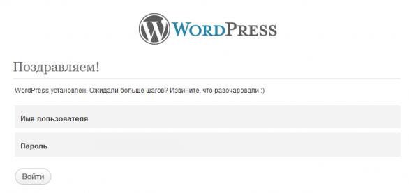 76i55a8d10763fce Как установить WordPress на хостинге