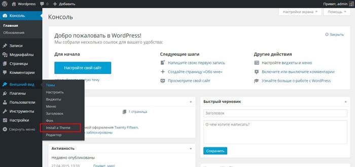 2015 05 05 tex 14 Темы и их установка для wordpress