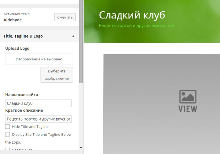 Настройка cms wordpress