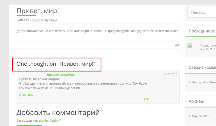 2015 05 05 tex 32 Настройка cms wordpress и тем
