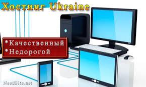 скачанные файлы 1 Лучшие хостинги Украины: основные заблуждения