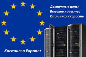 скачанные файлы 2 Какие преимущества хостинга в Европе?