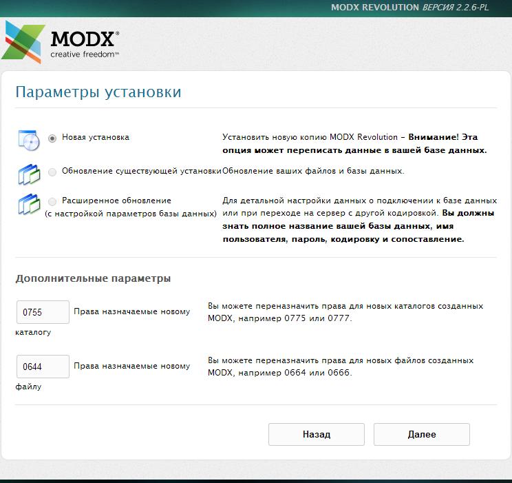 14 Как осуществляется Modx перенос на хостинг