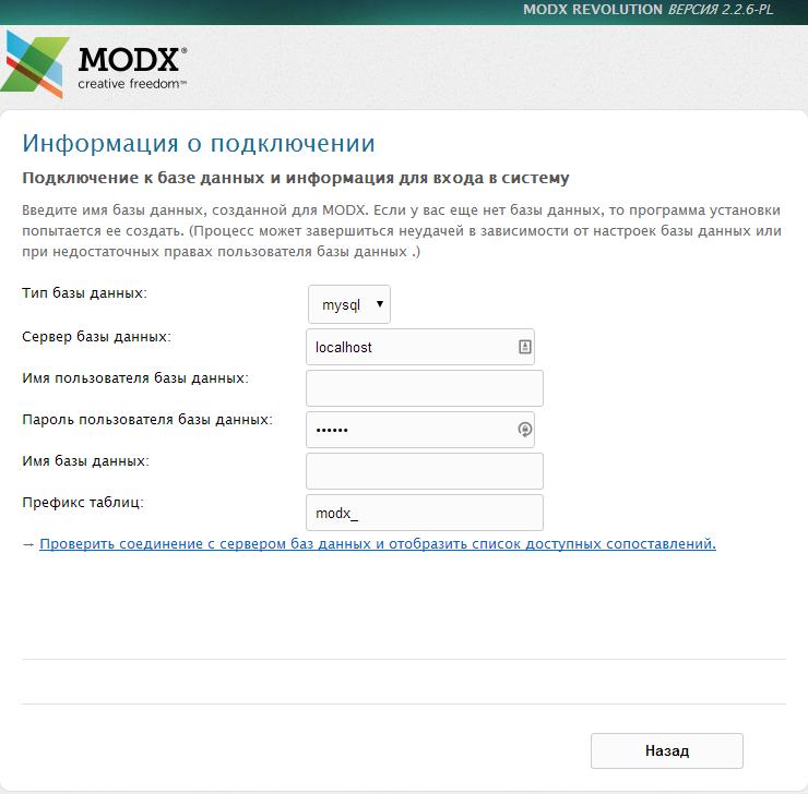 26 Как осуществляется Modx перенос на хостинг