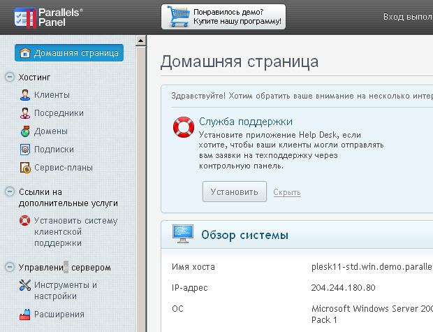 host expert 001101 Рейтинг vps панелей и их особенности