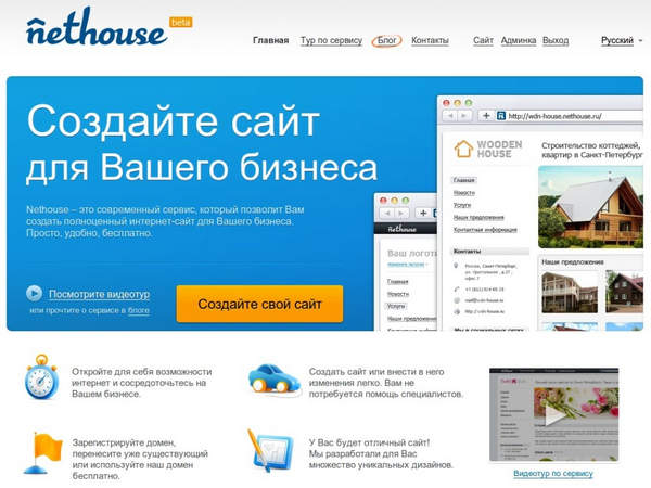 konstruktor saitov nethouse Лучшие конструкторы сайтов: Nethouse
