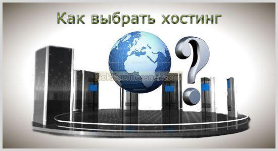 luchshii hosting Рекомендации, как найти лучший хостинг