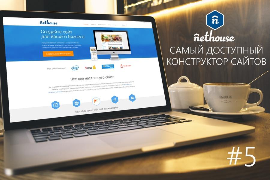 nethouse Лучшие конструкторы сайтов: Nethouse