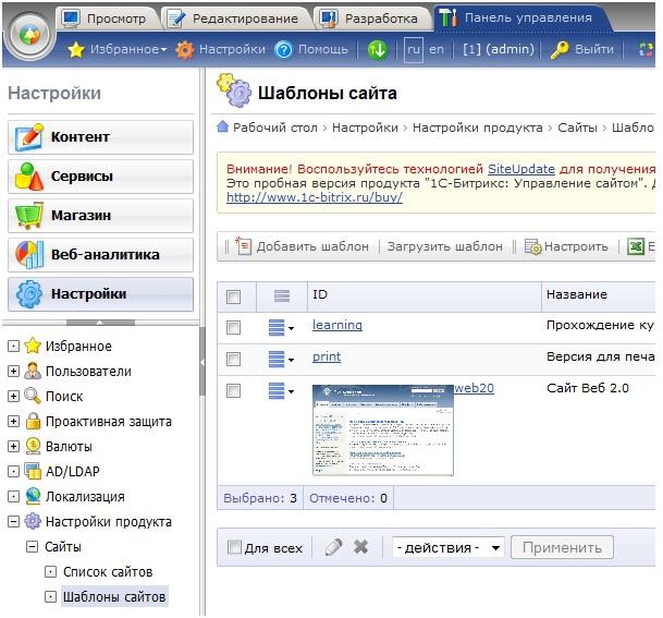 code bitrix 2 Хостинг для интернет магазина: установка BITRIX