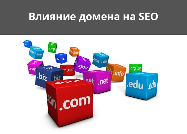 domen seo Как хостинги и домены влияют на поисковое продвижение