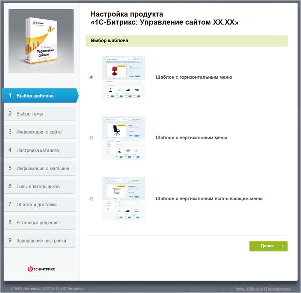 Битрикс хостинг магазин как правильно установить wordpress на хостинг