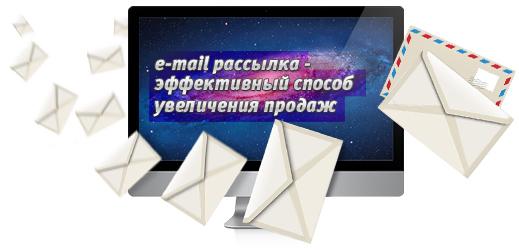 rassilka pisem Лучший украинский хостинг для рассылки писем