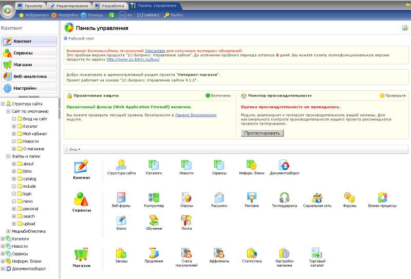 adminpanel 800x544 Как выбрать хостинг для 1С Битрикс