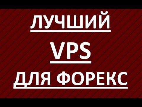 hqdefault 1 Как выбрать vps форекс сервер