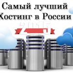 samyj_luchshij_hosting_v_rossii_2015