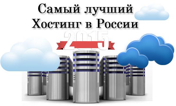 samyj luchshij hosting v rossii 2015 Топ хостингов, к которым чаще всего обращаются жители России и почему
