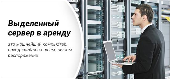 vydelenniy server v arendu Когда нужна аренда выделенного сервера