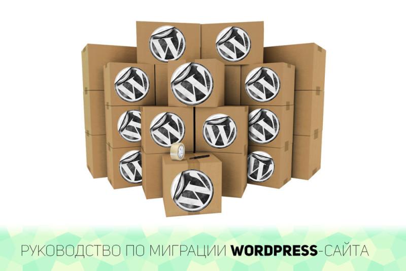 1063380493154d50b5544b928cf611c1 800x534 Лучший хостинг для Wordpress: миграция WordPress сайта