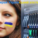 hosting-v-ukraine-2(1)
