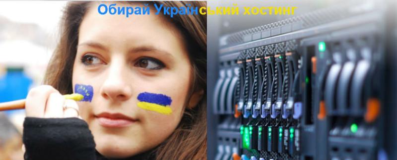 hosting v ukraine 21 800x323 Хостинг в Украине: выбор