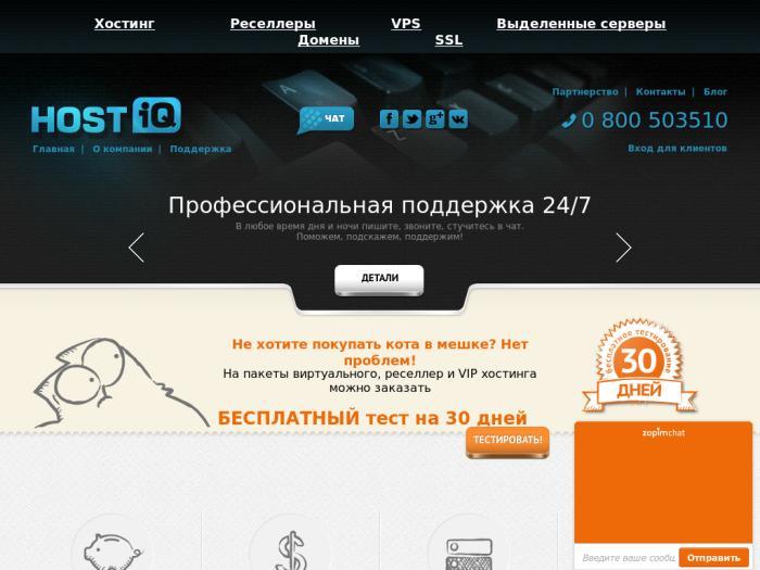 hostiq com1 Хостинг в Украине: выбор