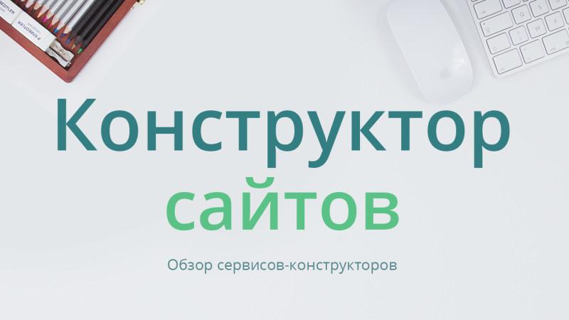 konstruktori 800x450 Как выбрать конструктор сайтов для одностраничника
