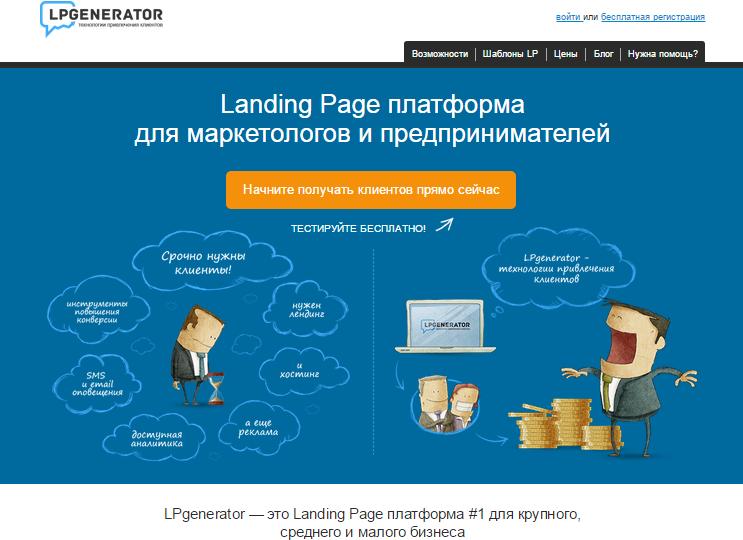 lpgeerator Как выбрать конструктор сайтов для одностраничника