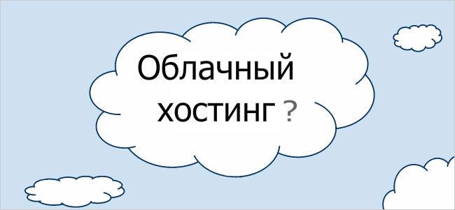 oblachniy hosting Как организовать качественный облачный хостинг