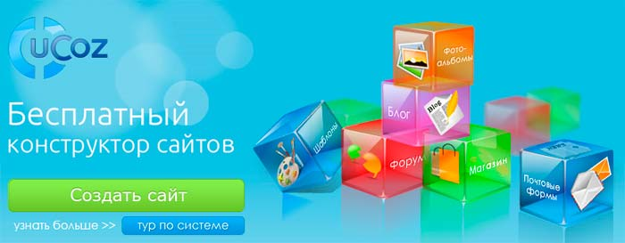ucoz Как выбрать лучший бесплатный конструктор сайтов