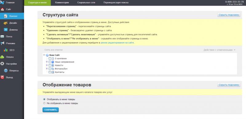umi editor 800x388 Как выбрать бесплатный конструктор сайтов