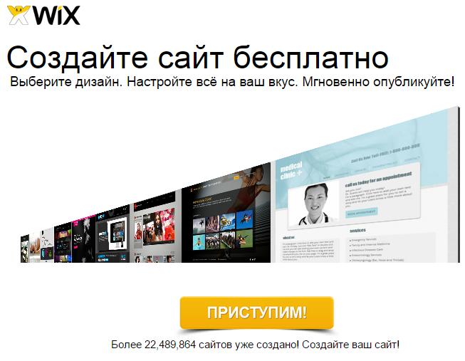 wix Как выбрать конструктор сайтов для одностраничника