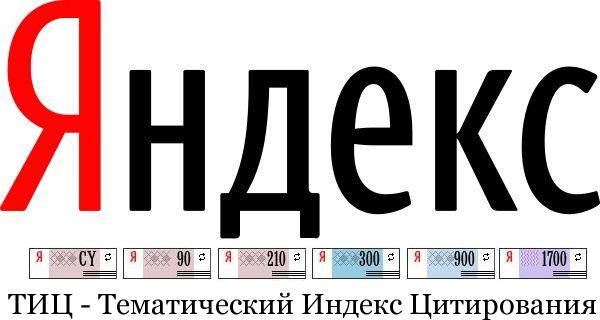 yandex tic Если не устраивает рейтинг хостинга