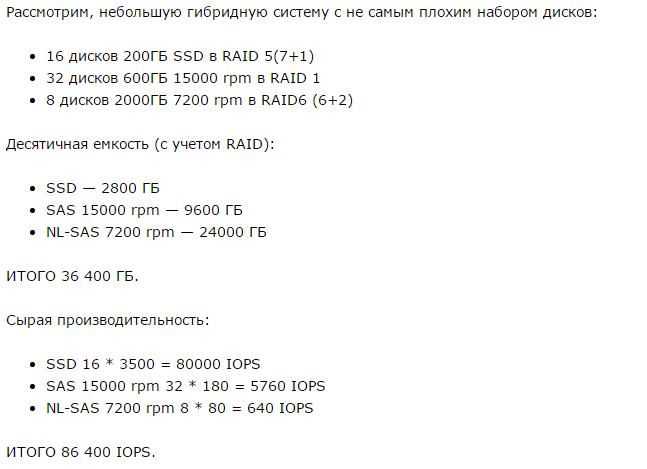 Снимок 3 Украинские хостинги: резервное копирование в гибридных системах хранения