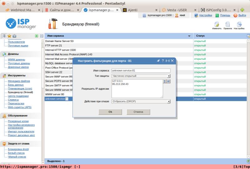 Хостинг ispmanager в европе конфигурация vpn сервер windows