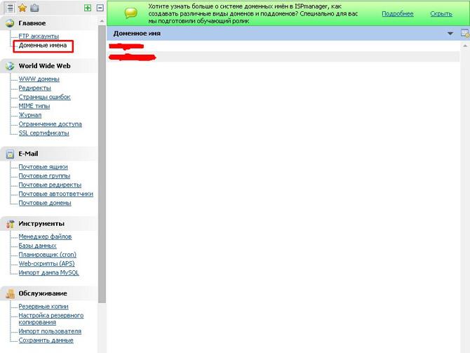 Перенос сайта на украинский хостинг