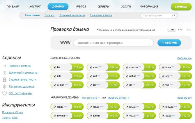 Сайт на украинском хостинге https хостинг центр