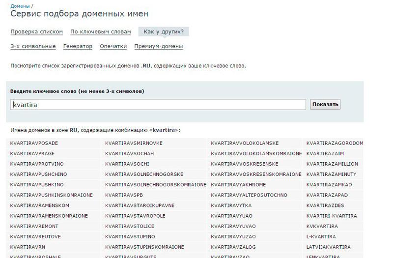 421 800x525 Регистрация доменов и ее правила