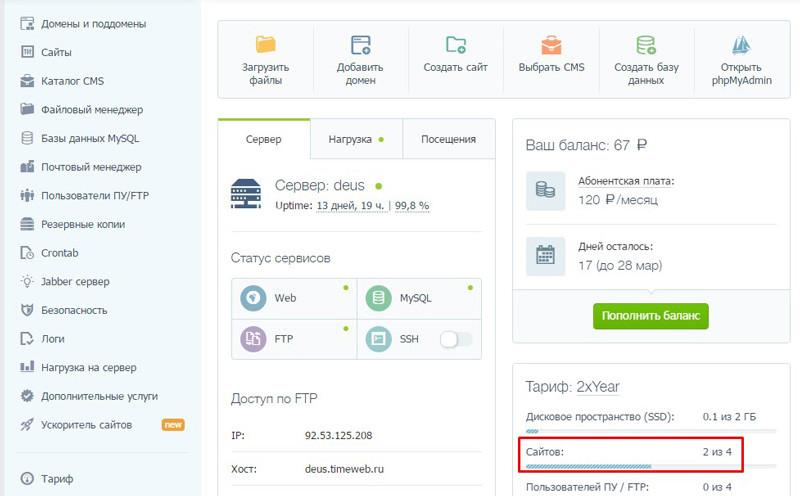 Screenshot 1 52 800x496 Хостинг в Украине и создание поддомена