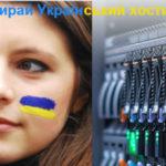 hosting-v-ukraine-21-800x323